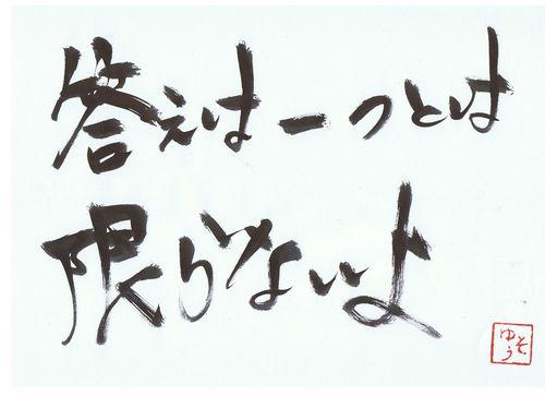 千田琢哉名言 122 (2)