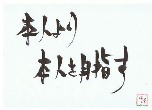 千田琢哉名言 121 (2)