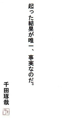 千田琢哉名言 126