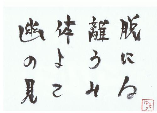 千田琢哉名言 126 (2)
