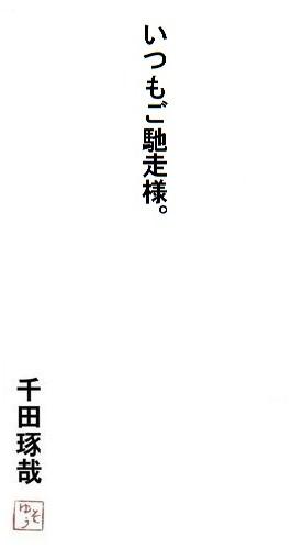 千田琢哉名言 129