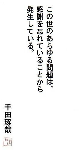 千田琢哉名言 128