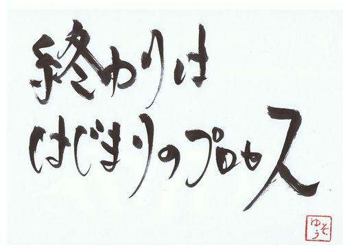 千田琢哉名言 129 (2)