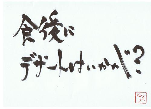 千田琢哉名言 128 (2)