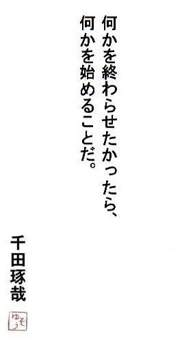 千田琢哉名言 130