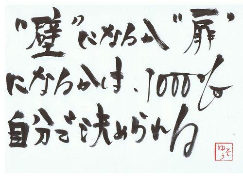 千田琢哉名言 130 (2)