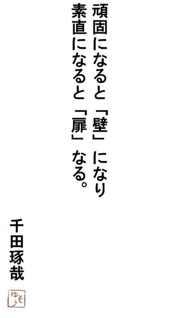 千田琢哉名言 130 - コピー