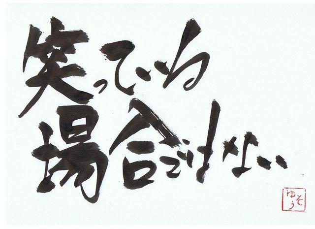 千田琢哉名言 131 (2)