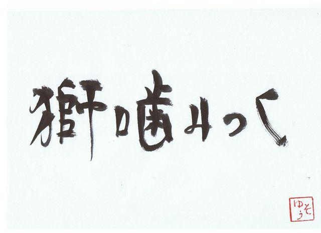 千田琢哉名言 132 (2)