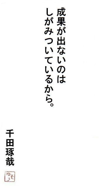 千田琢哉名言 132