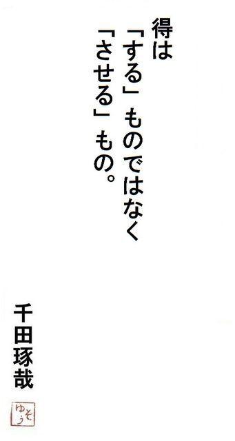 千田琢哉名言 133