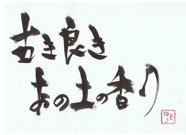 千田琢哉名言 134 (2)