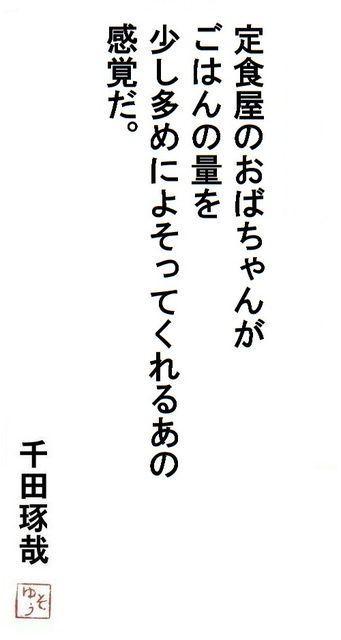 千田琢哉名言 134