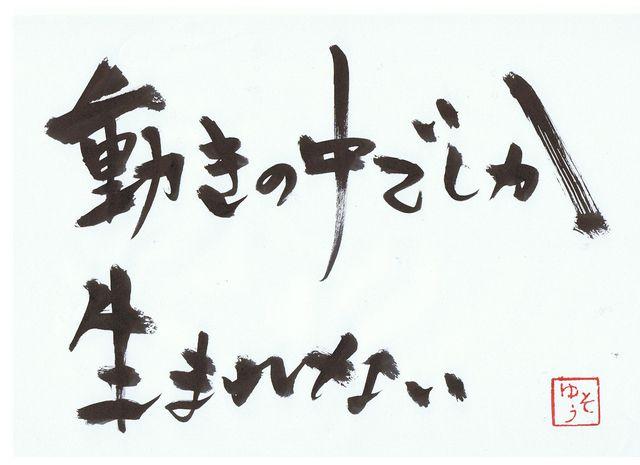 千田琢哉名言 136 (2)