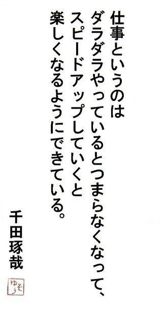 千田琢哉名言 136