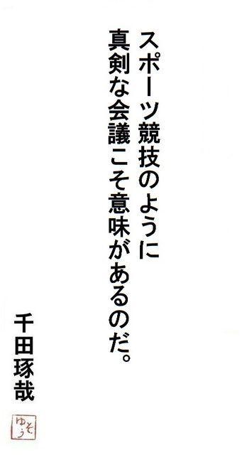 千田琢哉名言 137