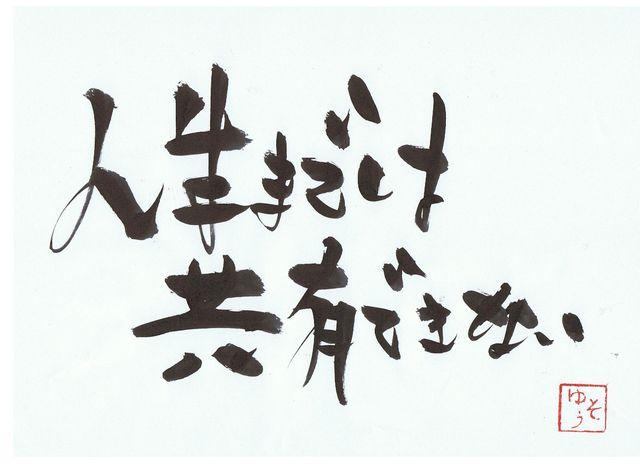 千田琢哉名言 138 (2)