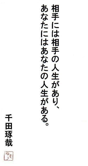千田琢哉名言 138