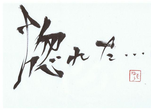 千田琢哉名言 139 (2)