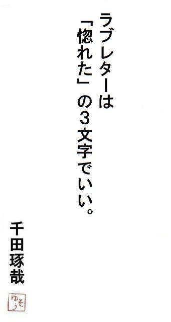 千田琢哉名言 139