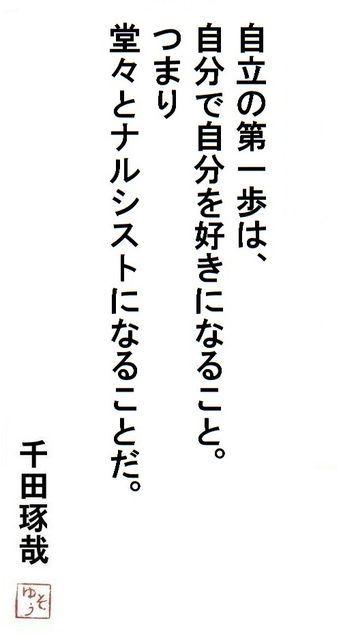 千田琢哉名言 140