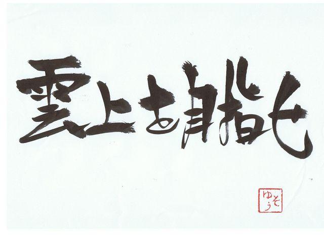 千田琢哉名言 141 (2)