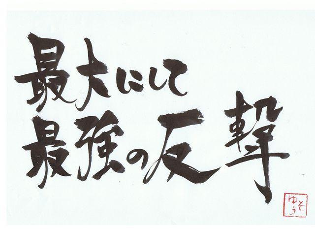 千田琢哉名言 142 (2)