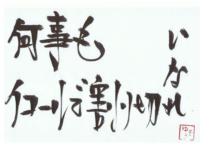 千田琢哉名言 143 (2)