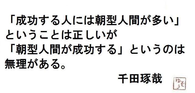 千田琢哉名言 143