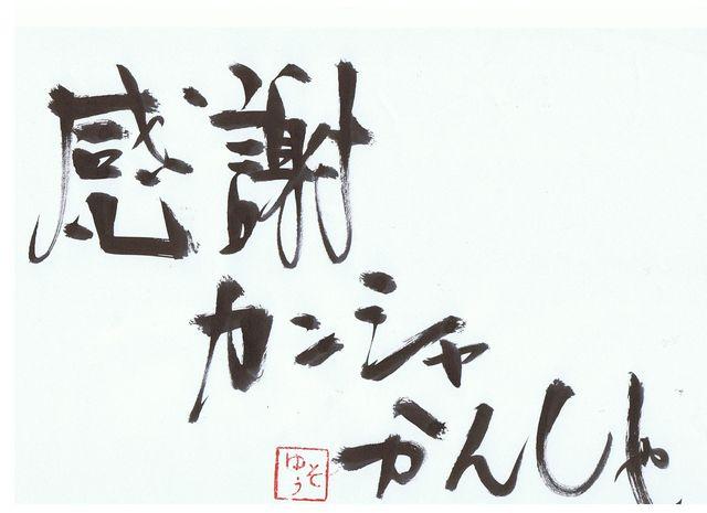 千田琢哉名言 145 (2)