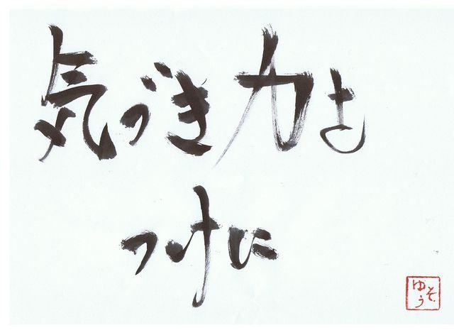 千田琢哉名言 146 (2)