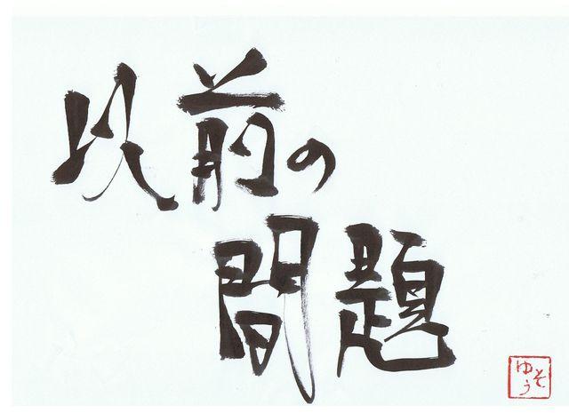 千田琢哉名言 147 (2)