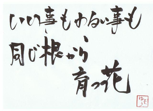 千田琢哉名言 149 (2)