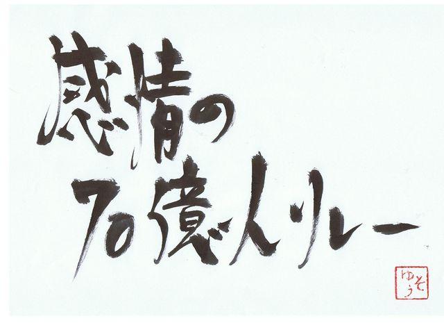 千田琢哉名言 152 (2)