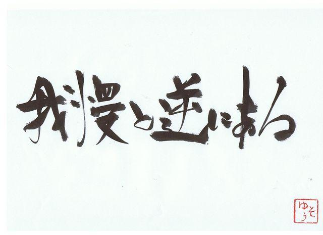 千田琢哉名言 153 (2)