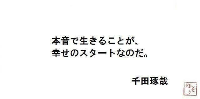 千田琢哉名言 153