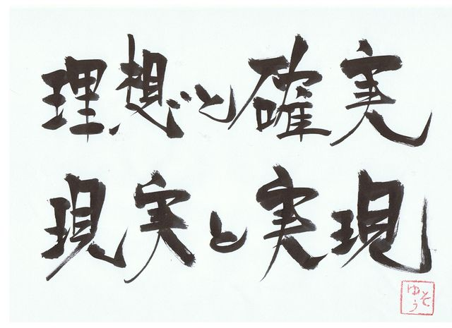 千田琢哉名言 154 (2)