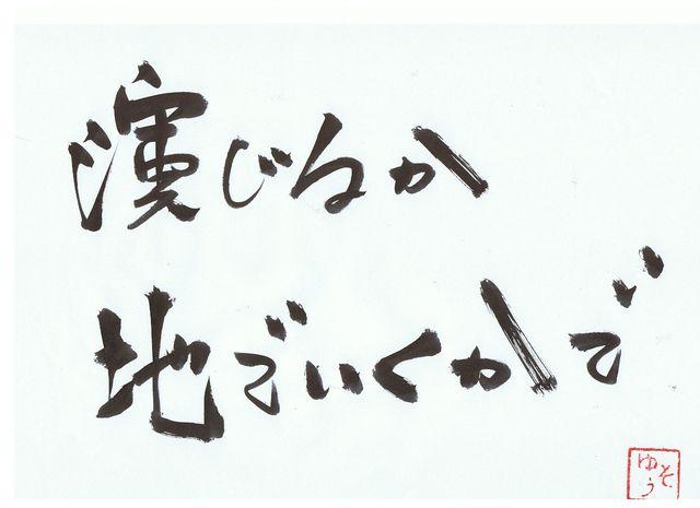 千田琢哉名言 155 (2)