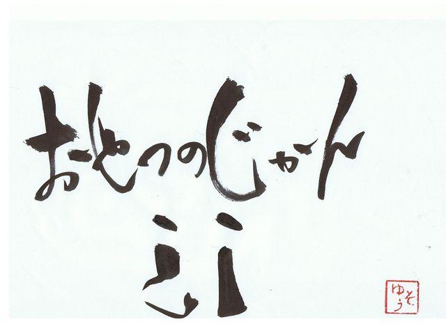 千田琢哉名言 156 (2)