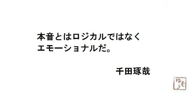 千田琢哉名言 157