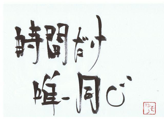 千田琢哉名言 158 (2)