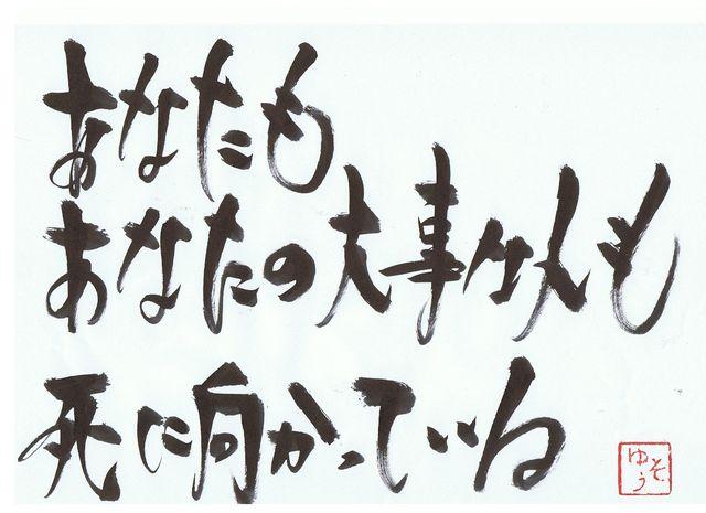 千田琢哉名言 159 (2)