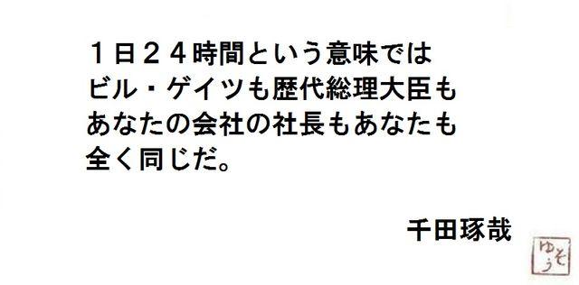 千田琢哉名言 158