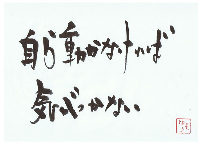 千田琢哉名言 160 (2)