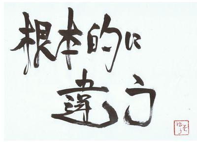 千田琢哉名言 161 (2)