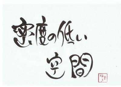 千田琢哉名言 163 (2)