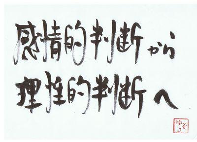 千田琢哉名言 164 (2)