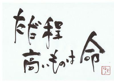 千田琢哉名言 165 (2)