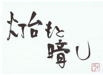 千田琢哉名言 166 (2)