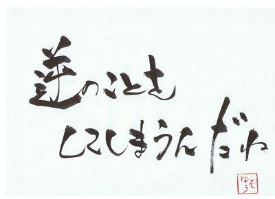 千田琢哉名言 167 (2)